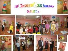 Детский сад, Кошарица